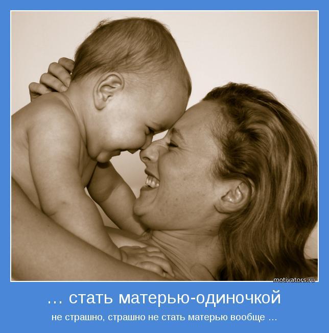 не страшно, страшно не стать матерью вообще …