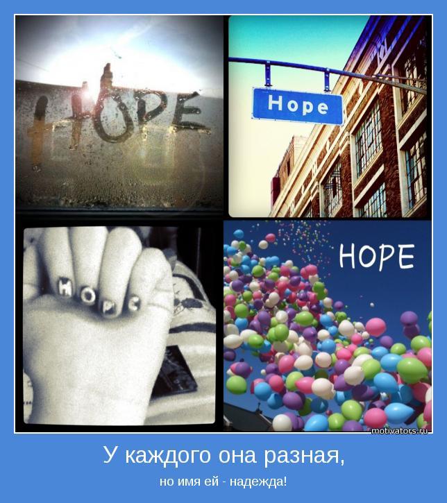 но имя ей - надежда!