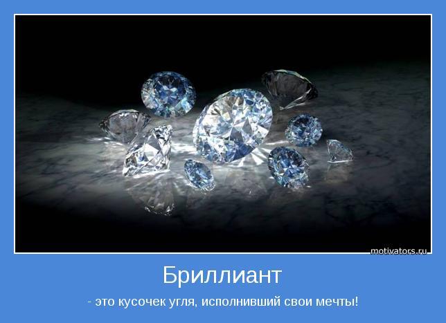 - это кусочек угля, исполнивший свои мечты!