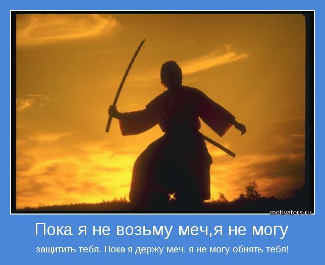 защитить тебя. Пока я держу меч, я не могу обнять тебя!