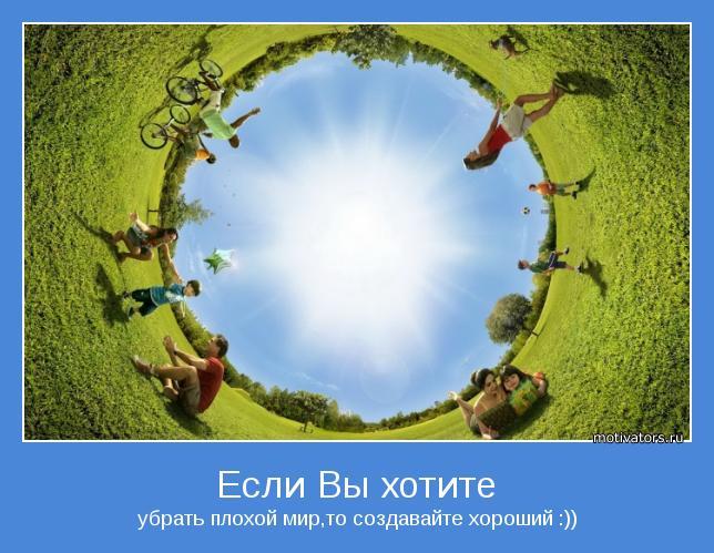 http://motivators.ru/sites/default/files/imagecache/main-motivator/motivator-16348.jpg