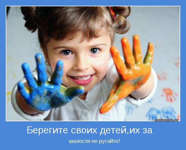 картинки детей берегите детей