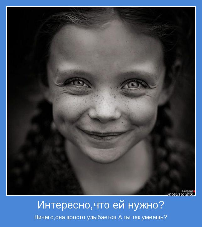Ничего,она просто улыбается.А ты так умеешь?