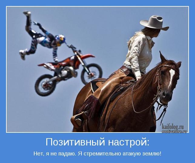 Нет, я не падаю. Я стремительно атакую землю!