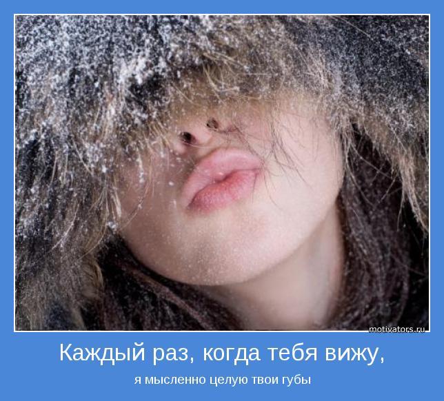 я мысленно целую твои губы
