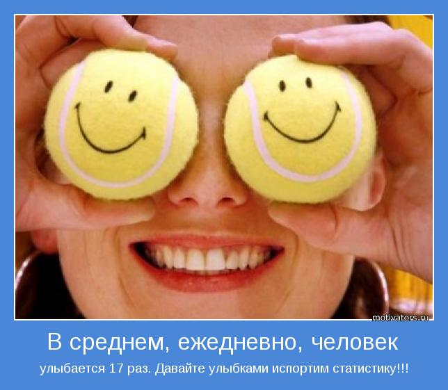 улыбается 17 раз. Давайте улыбками испортим статистику!!!