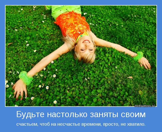 http://motivators.ru/sites/default/files/imagecache/main-motivator/motivator-16881.jpg