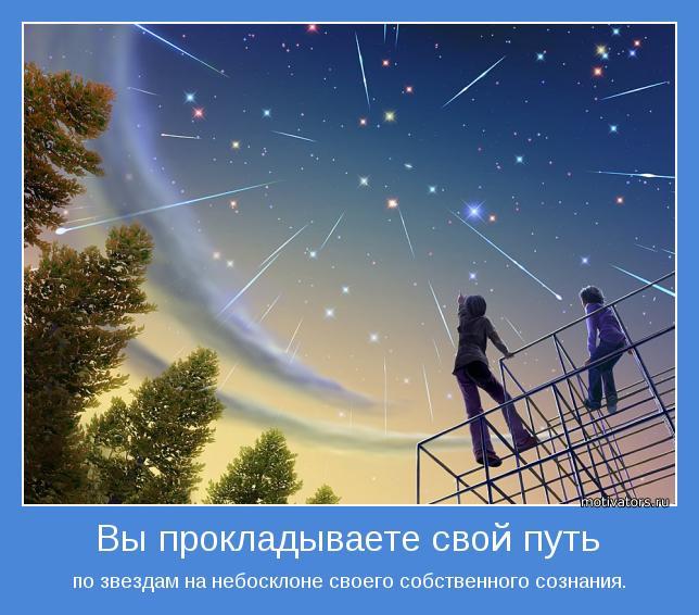 по звездам на небосклоне своего собственного сознания.