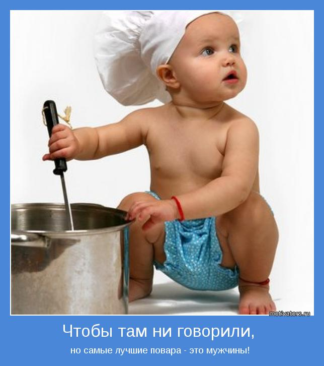 но самые лучшие повара - это мужчины!
