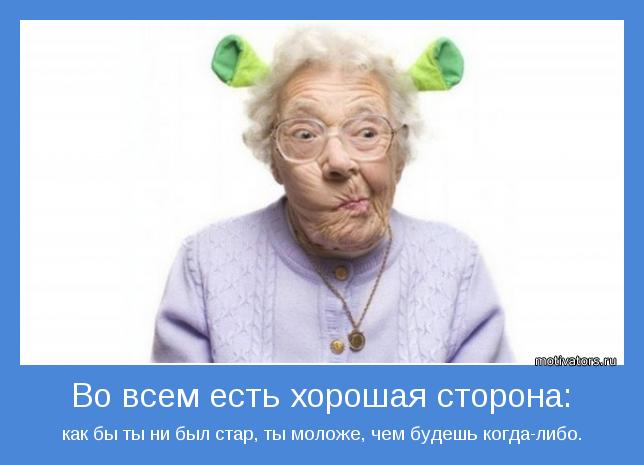 как бы ты ни был стар, ты моложе, чем будешь когда-либо.