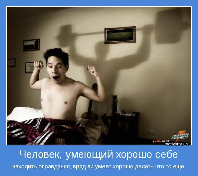 http://motivators.ru/sites/default/files/imagecache/main-motivator/motivator-16977.jpg