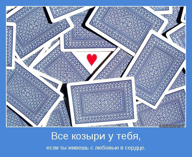 если ты живешь с любовью в сердце.