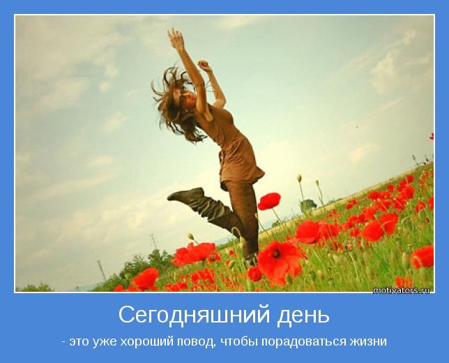 - это уже хороший повод, чтобы порадоваться жизни