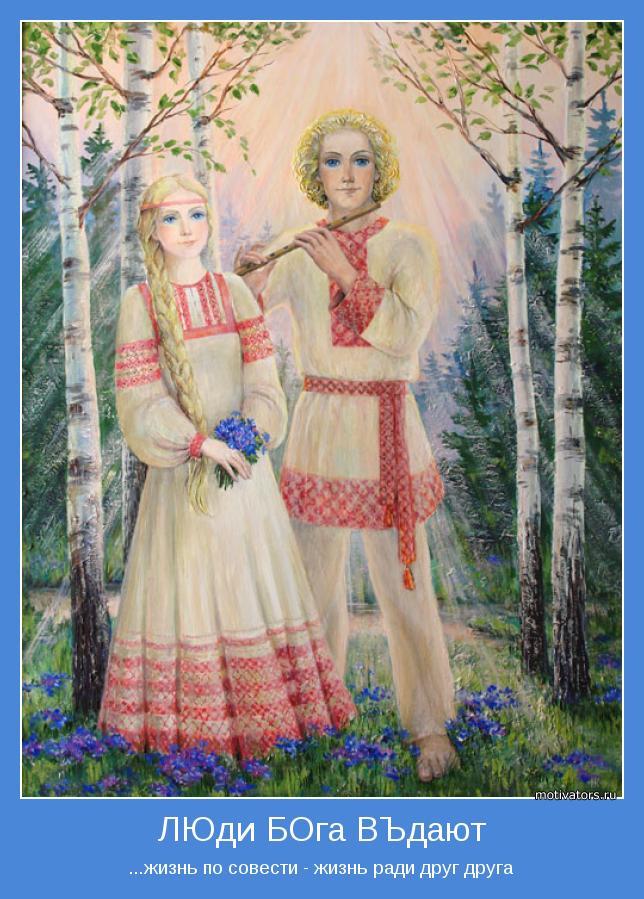 Одежда славянских богов картинки