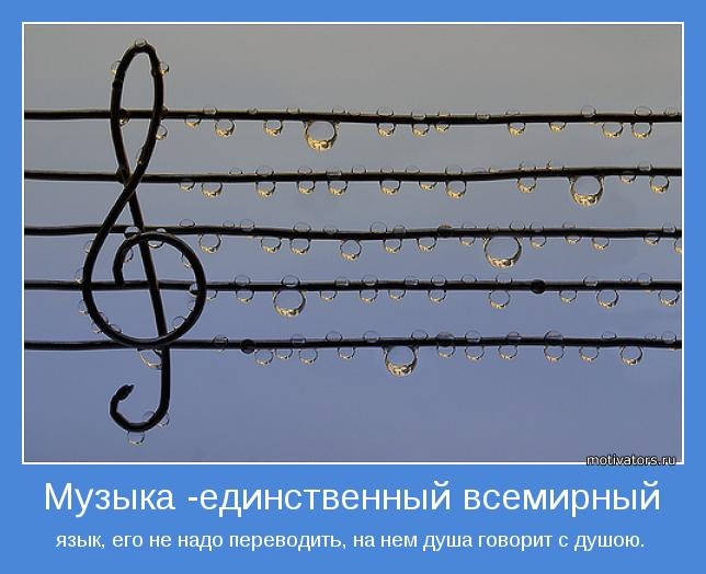 Музыкальные мотиваторы