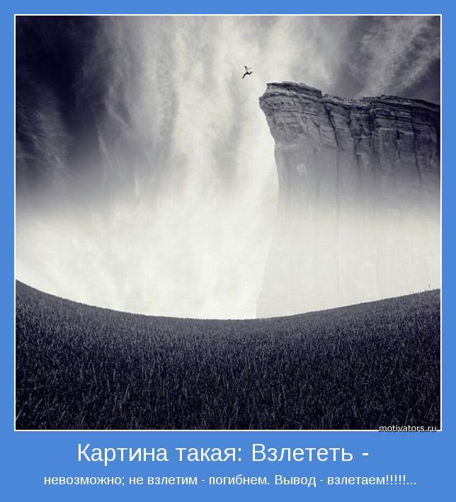 невозможно; не взлетим - погибнем. Вывод - взлетаем!!!!!...