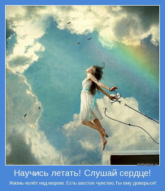 Научись летать слушай сердце