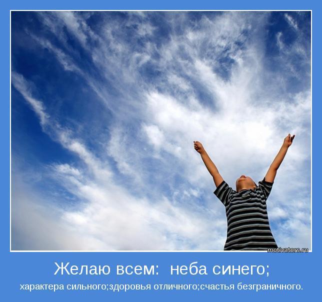 Быть на седьмом небе поздравление
