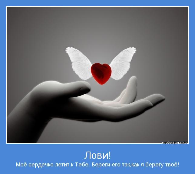 Моё сердечко летит к Тебе. Береги его так,как я берегу твоё!