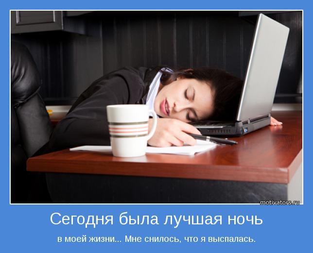 Сонные мотиваторы