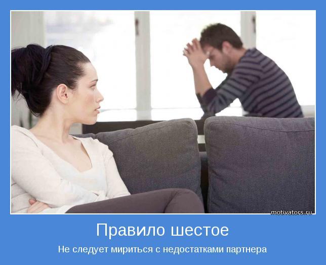 Не следует мириться с недостатками партнера