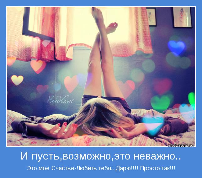 люблю тебя счастье мое картинки