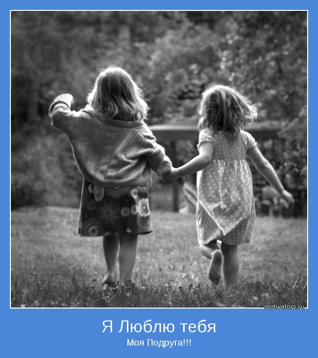 люблю тебя моя подруга картинки