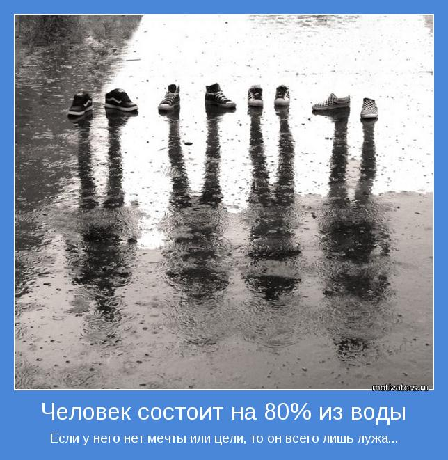http://motivators.ru/sites/default/files/imagecache/main-motivator/motivator-18214.jpg
