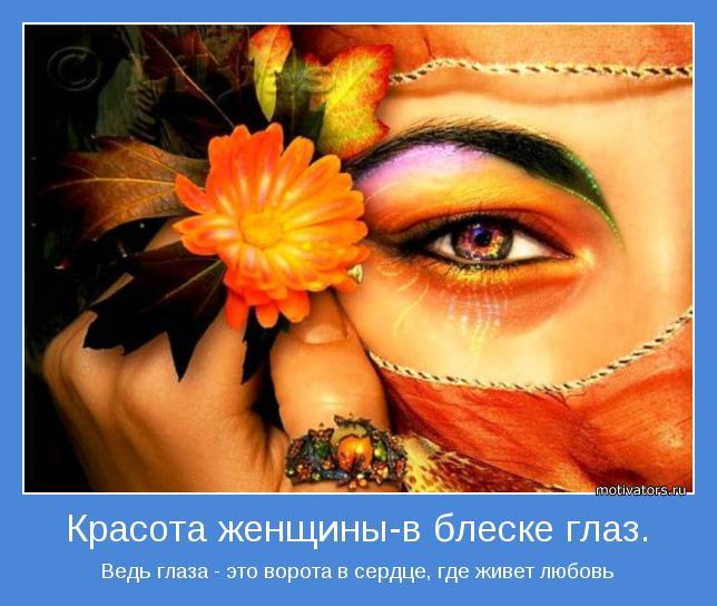 Ведь глаза - это ворота в сердце, где живет любовь