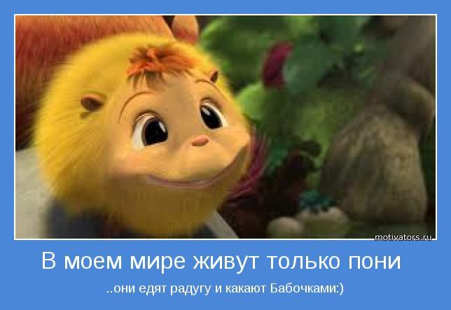 В моем мире живут только пони | Позитивные мотиваторы
