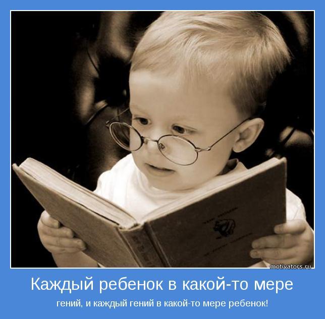 гений, и каждый гений в какой-то мере ребенок!