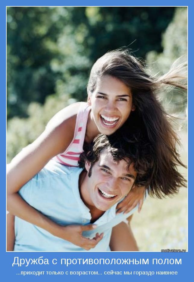 Как сделать счастливые отношения с парнем