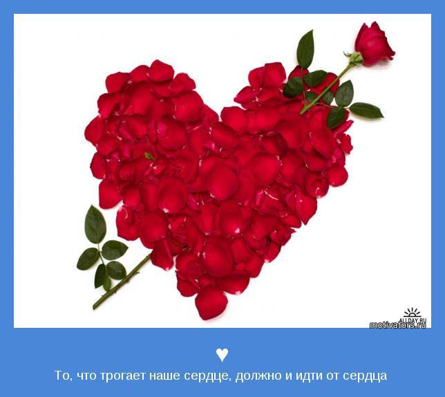 То, что трогает наше сердце, должно и идти от сердца