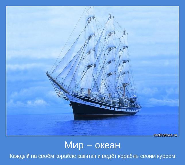 Каждый на своём корабле капитан и ведёт корабль своим курсом