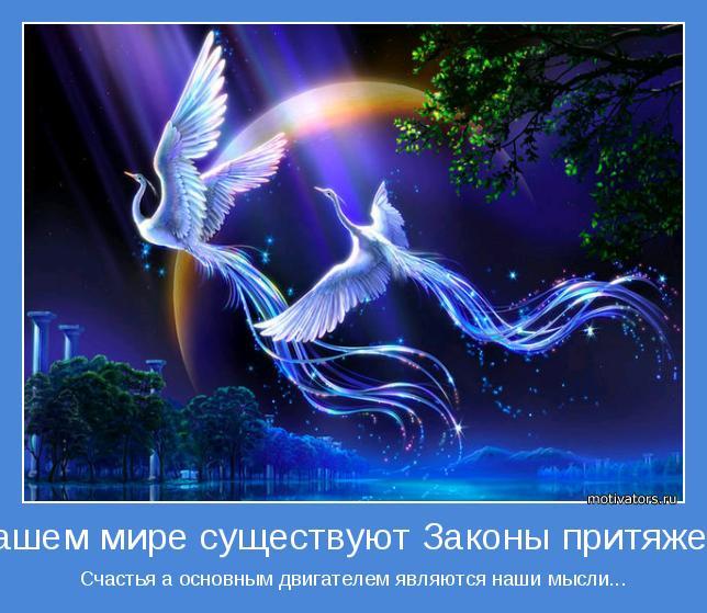Счастья а основным двигателем являются наши мысли...