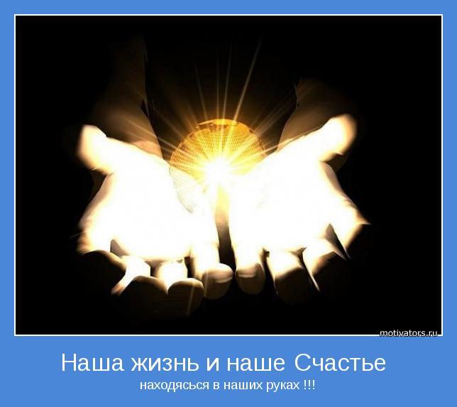 находясься в наших руках !!!