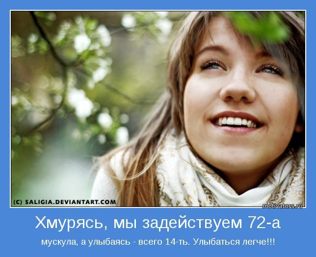 Мотиваторы с улыбкой