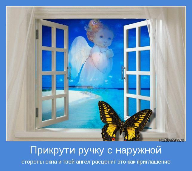 стороны окна и твой ангел расценит это как приглашение