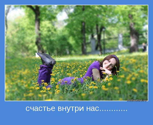 счастье нас: