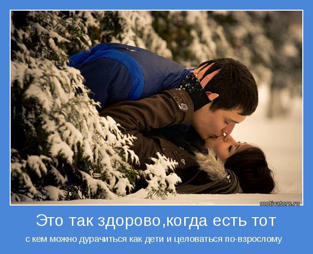 Как можно целоваться