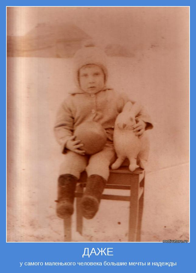 у самого маленького человека большие мечты и надежды