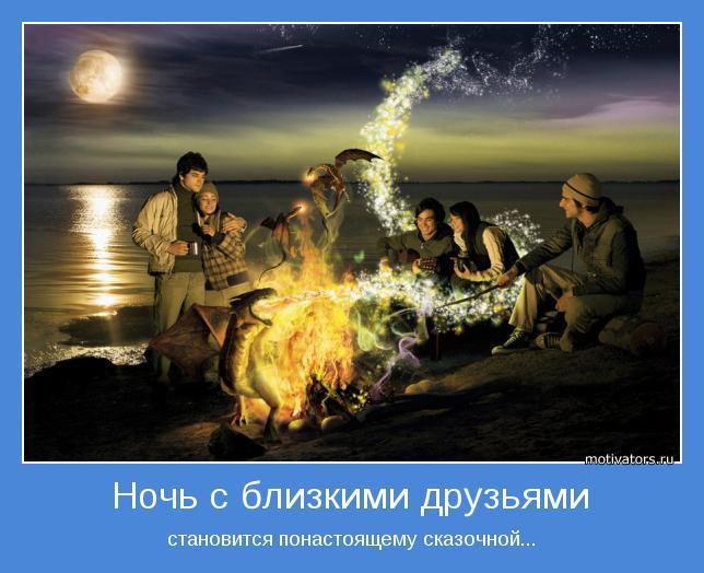 Ночь друзей фото