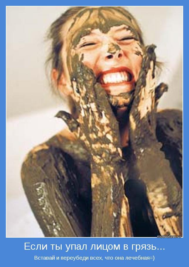 фото лицом в грязь