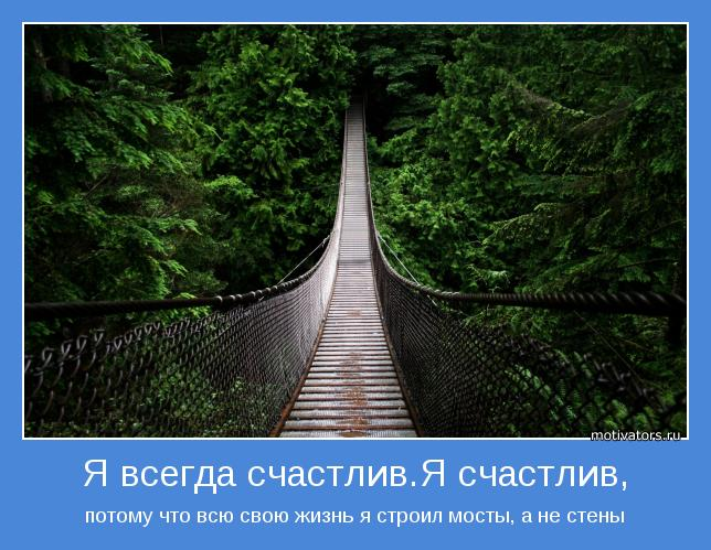потому что всю свою жизнь я строил мосты, а не стены