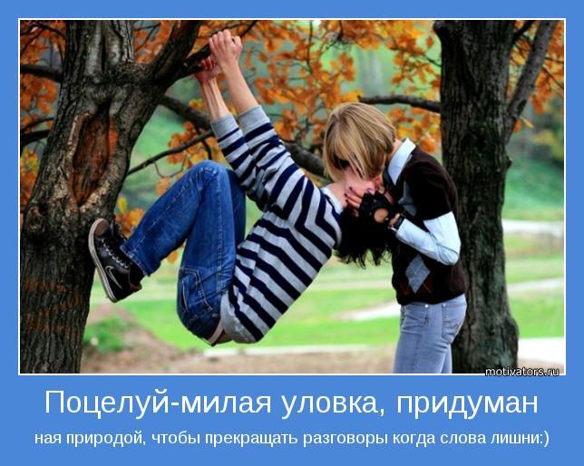 Разговоры и поцелуи смотреть онлайн 19 фотография