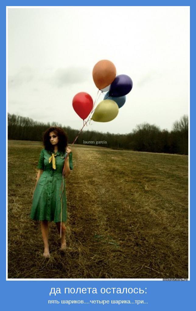 пять шариков....четыре шарика...три...
