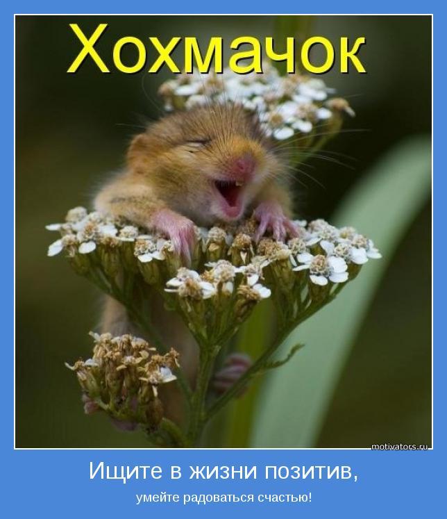 умейте радоваться счастью!