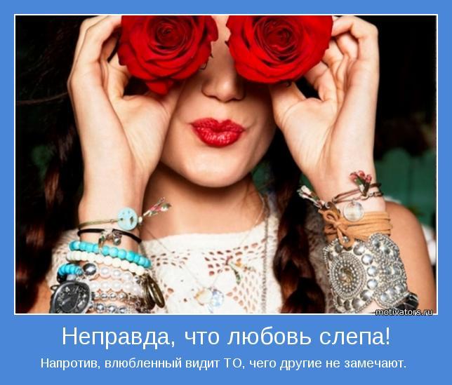 Напротив, влюбленный видит ТО, чего другие не замечают.