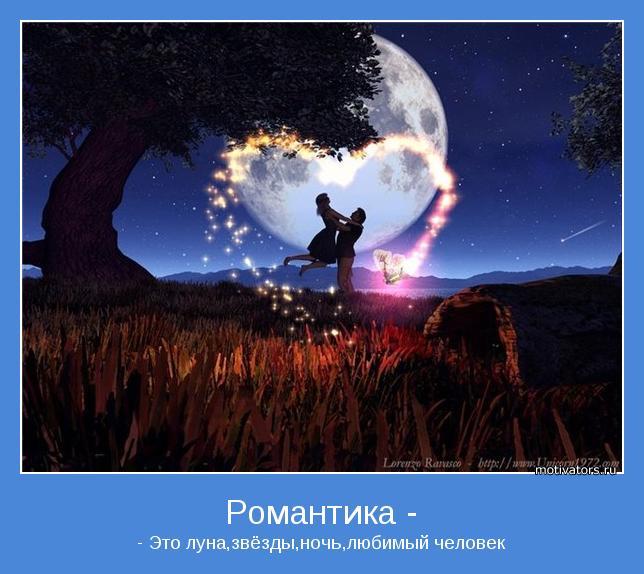 - Это луна,звёзды,ночь,любимый человек