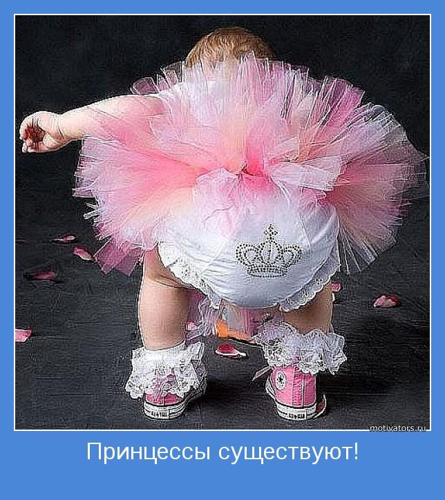 Статус для маленькой принцессы